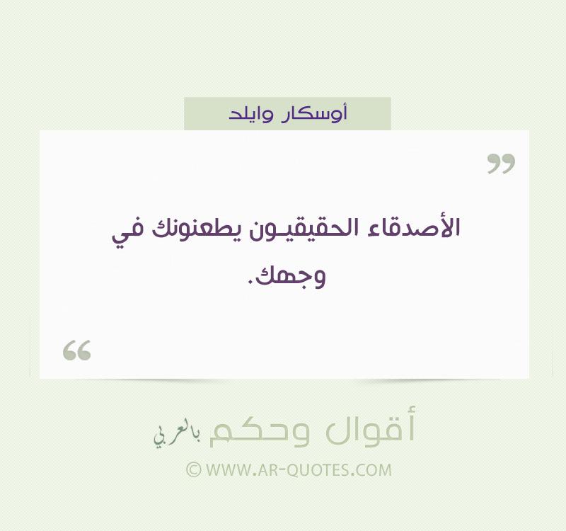 من هم الأصدقاء الحقيقيون أقوال و حكم بالعربي