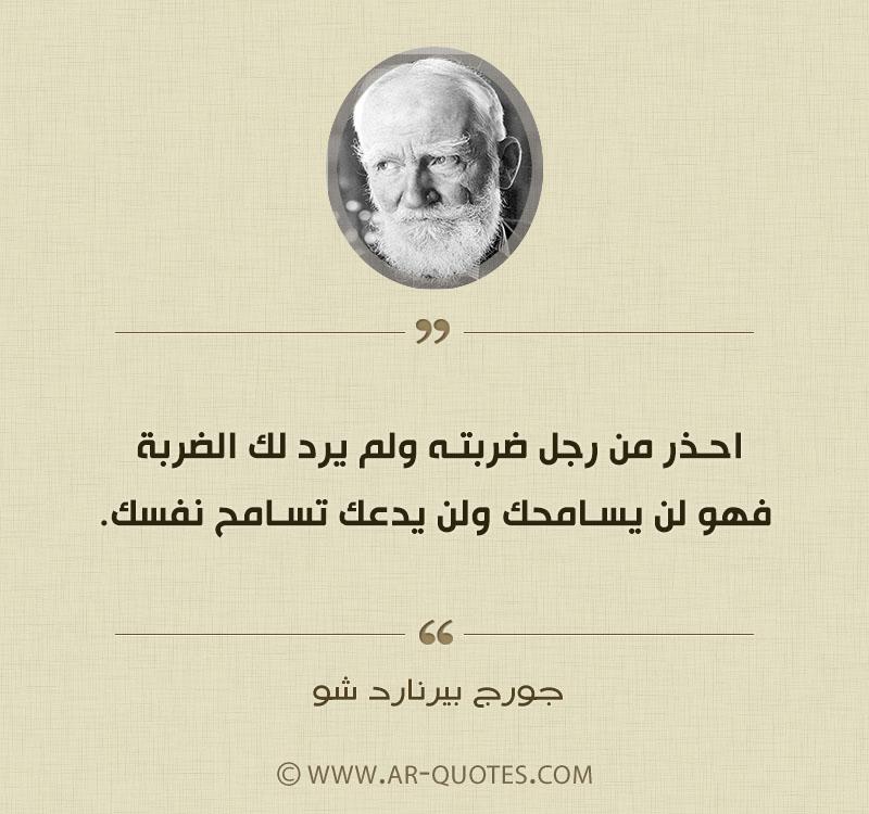 التعامل مع الناس Archives أقوال و حكم بالعربي